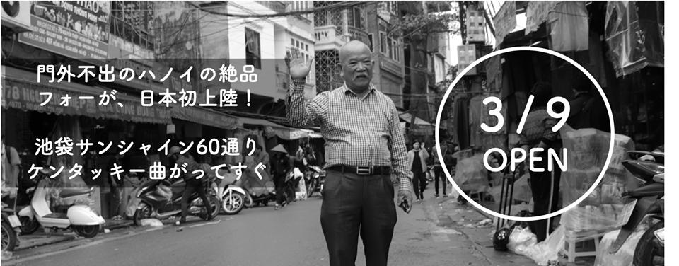 Xôn xao hình ảnh phở hàng Thìn Lò Đúc ở Tokyo, khách xếp hàng đông nườm nượp - Ảnh 2.