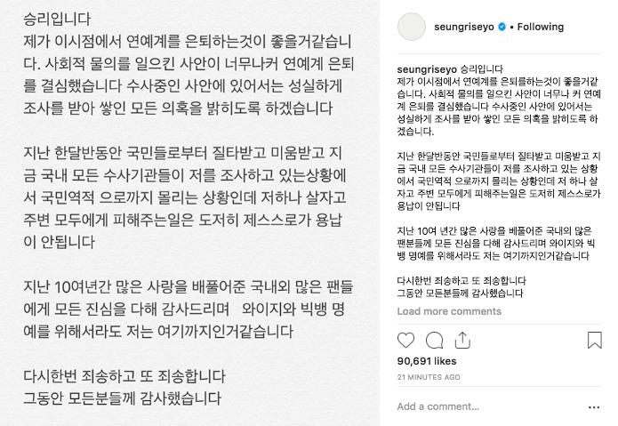 Sốc tận óc: Seungri (Big Bang) đăng tâm thư, chính thức tuyên bố giải nghệ sau liên hoàn phốt chấn động - Ảnh 3.