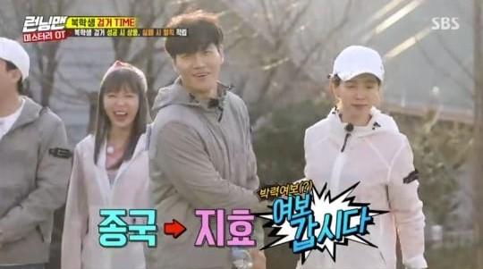 Mối quan hệ tay 3 đầy ngang trái ở Running Man: Kim Jong Kook bất ngờ chung đội với 2 bạn gái tin đồn - Ảnh 2.