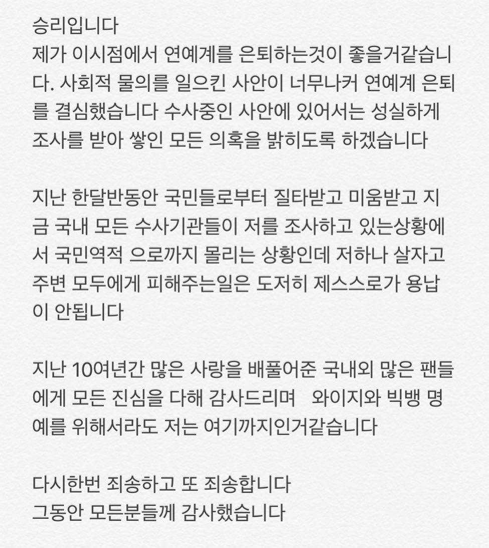 Sốc tận óc: Seungri (Big Bang) đăng tâm thư, chính thức tuyên bố giải nghệ sau liên hoàn phốt chấn động - Ảnh 4.