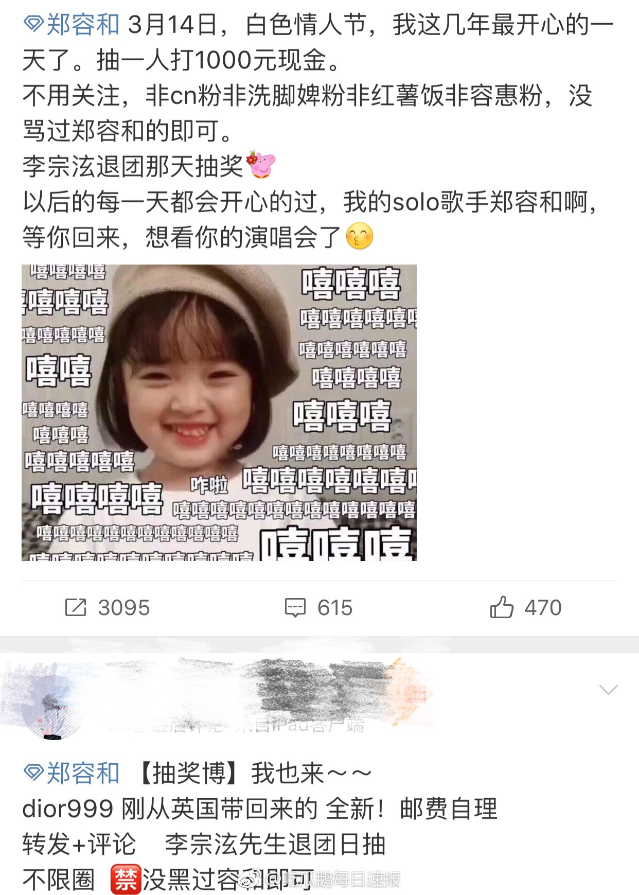 Chuyện thật như đùa: Fan Trung của Jung Yong Hwa mở give-away cực khủng nhân dịp Lee Jonghyun bị bóc phốt - Ảnh 4.