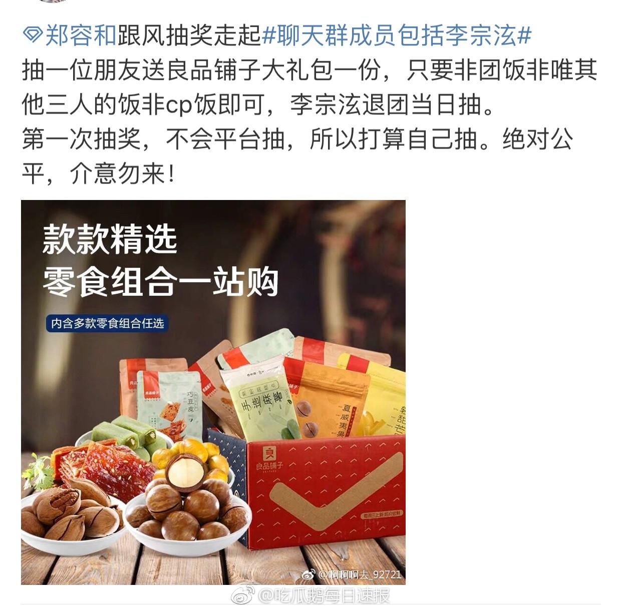 Chuyện thật như đùa: Fan Trung của Jung Yong Hwa mở give-away cực khủng nhân dịp Lee Jonghyun bị bóc phốt - Ảnh 6.