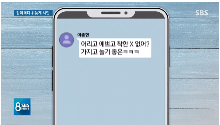 SBS khui tin nhắn bệnh hoạn đến gai người của Jonghyun (CNBLUE): Sex tập thể, đổi tình nhân cho nhau - Ảnh 6.