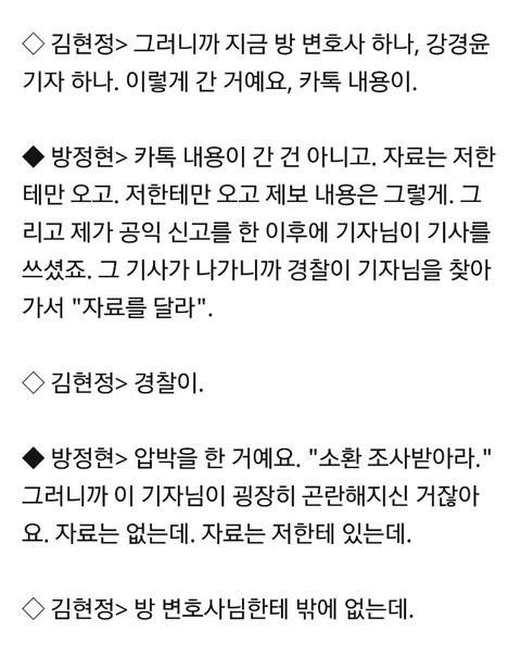Xôn xao tin đồn nữ phóng viên tung loạt tin nhắn chấn động vụ Seungri đang bị cảnh sát gây áp lực - Ảnh 2.