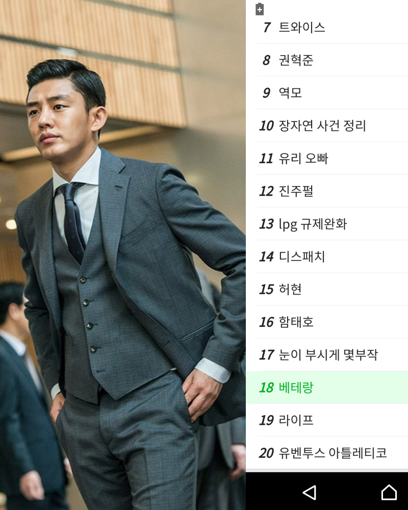 Giữa scandal Seungri, netizen Hàn sôi nổi với phim về thiếu gia cậy thế, ăn chơi trác táng, cả cựu tổng thống Hàn cũng xem trong tù - Ảnh 1.