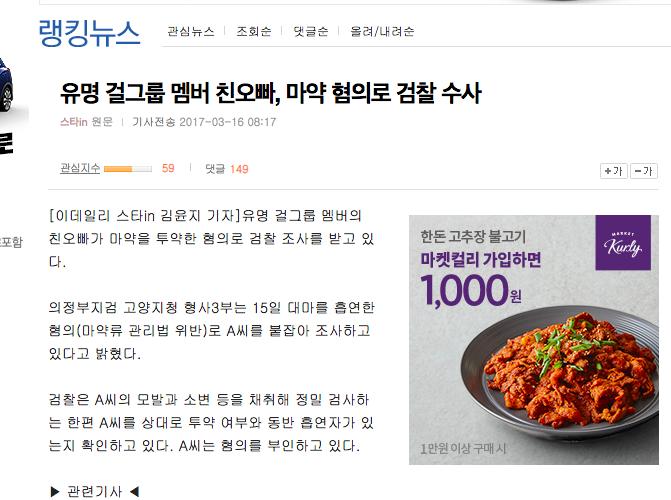 Thêm drama: 1 trong 8 thành viên bị đuổi khỏi chatroom của Seungri vì hút cần, nghi là anh trai của nữ idol Kpop - Ảnh 2.