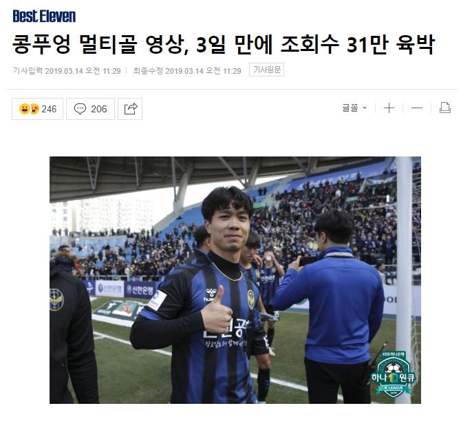 Truyền thông Hàn Quốc sửng sốt với lượt xem video các bàn thắng của Công Phượng - Ảnh 3.