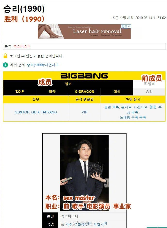 Giữa lúc nước sôi lửa bỏng, Wiki Hàn đổi thông tin Seungri là Chuyên gia sex, Jung Joon Young là tội phạm tình dục - Ảnh 1.