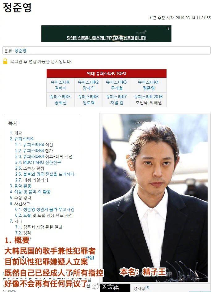 Giữa lúc nước sôi lửa bỏng, Wiki Hàn đổi thông tin Seungri là Chuyên gia sex, Jung Joon Young là tội phạm tình dục - Ảnh 2.