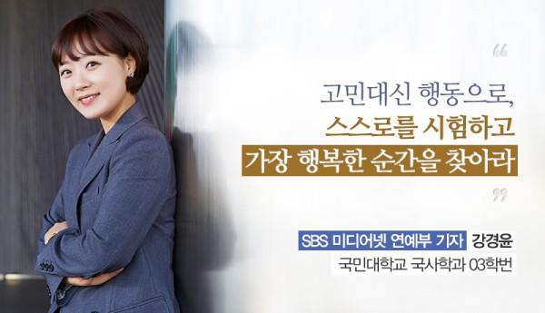 Nữ phóng viên vạch trần vụ bê bối tình dục gây rúng động Hàn Quốc và châu Á là ai và quyền lực cỡ nào mà khiến người ta tán dương là nữ anh hùng - Ảnh 1.