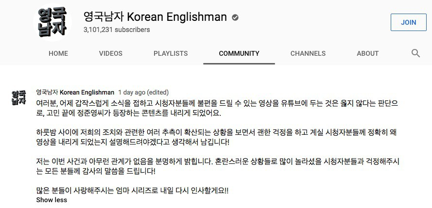 Jung Joon Young bị bạn thân 16 năm xóa sạch clip có mặt mình trên channel Youtube - Ảnh 2.