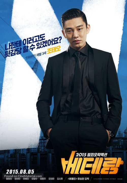 Giữa scandal Seungri, netizen Hàn sôi nổi với phim về thiếu gia cậy thế, ăn chơi trát táng, cả cựu tổng thống Hàn cũng xem trong tù - Ảnh 2.