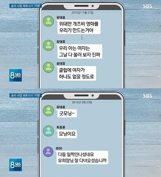 Phát hiện trùm cuối trong groupchat 8 người của Seungri: Được gọi bằng cách đặc biệt, đảm nhận vai trò lớn - Ảnh 3.