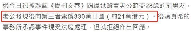Vụ ngoại tình xôn xao showbiz Nhật Bản: Tiểu tam bị đòi bồi thường 700 triệu bèn tố ngược tình nhân chán cơm thèm phở - Ảnh 4.
