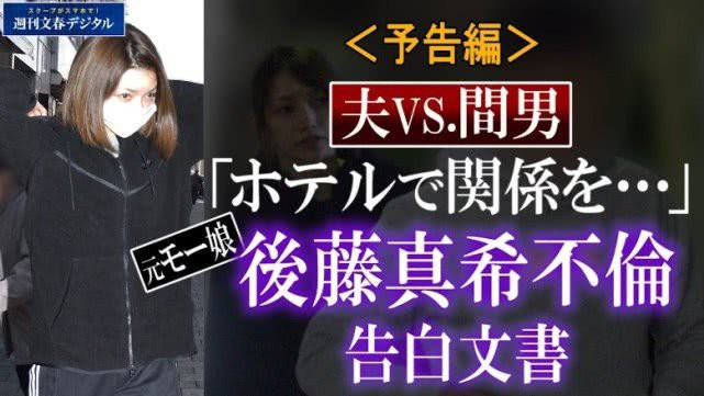 Vụ ngoại tình xôn xao showbiz Nhật Bản: Tiểu tam bị đòi bồi thường 700 triệu bèn tố ngược tình nhân chán cơm thèm phở - Ảnh 5.