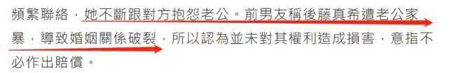 Vụ ngoại tình xôn xao showbiz Nhật Bản: Tiểu tam bị đòi bồi thường 700 triệu bèn tố ngược tình nhân chán cơm thèm phở - Ảnh 6.