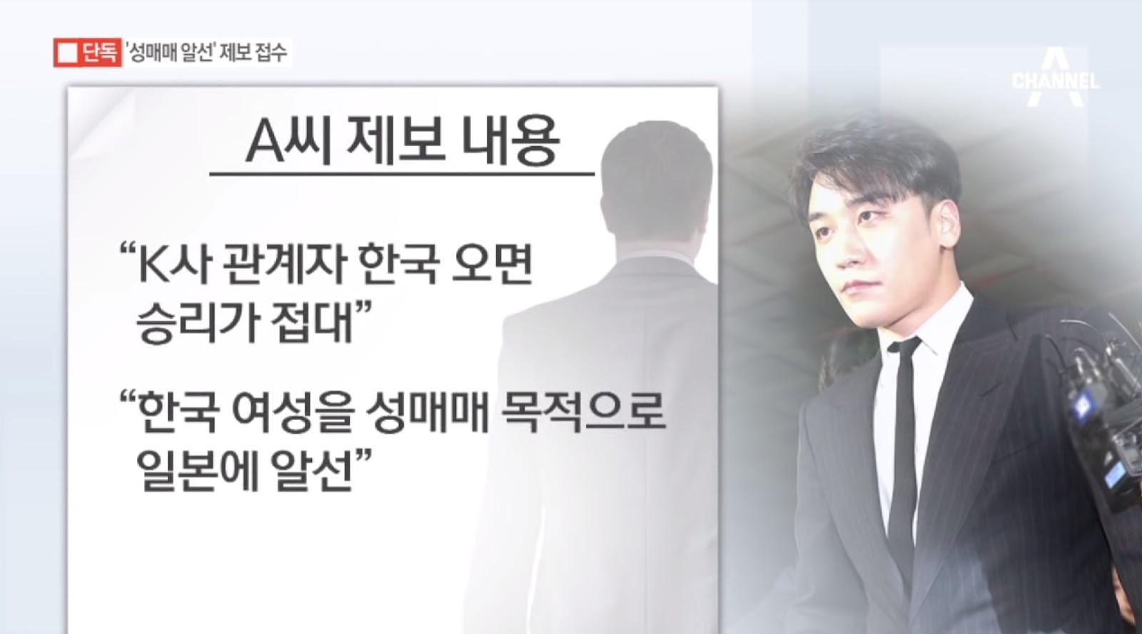 Bóc mẽ thủ đoạn môi giới mại dâm xuyên quốc gia của Seungri: Lộ tin nhắn giao dịch đưa gái mại dâm từ Hàn sang Nhật - Ảnh 1.