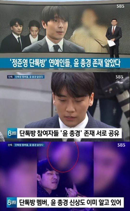 SBS tố Seungri, Jung Yoon Young, Jonghyun khai man và chỉ ra chi tiết sai lệch về cảnh sát cấp cao làm trong Nhà Xanh - Ảnh 1.