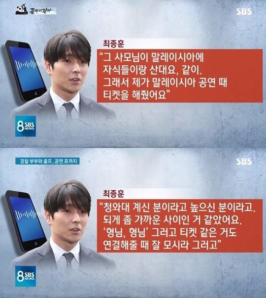 Choi Jong Hoon lỡ miệng kể chuyện móc nối với quan chức cấp cao, nữ diễn viên Park Han Byul không may dính đạn - Ảnh 2.