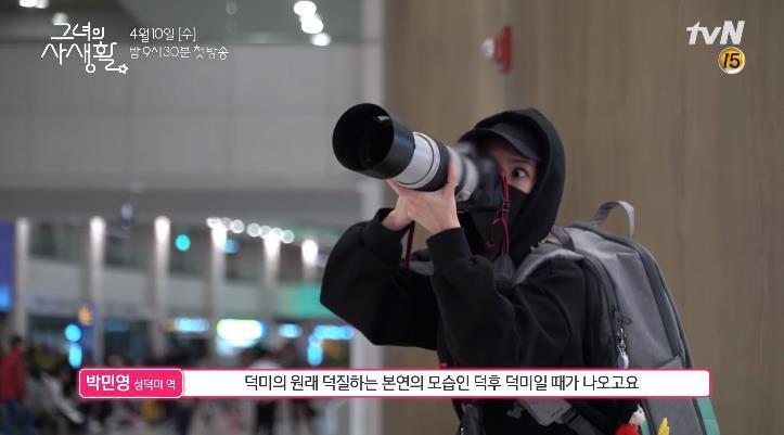 Park Min Young ngày thường buôn tranh, khi rảnh làm ninja săn ảnh Idol trong Her Private Life - Ảnh 2.