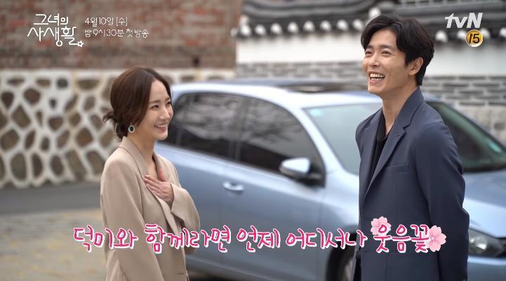 Park Min Young ngày thường buôn tranh, khi rảnh làm ninja săn ảnh Idol trong Her Private Life - Ảnh 7.