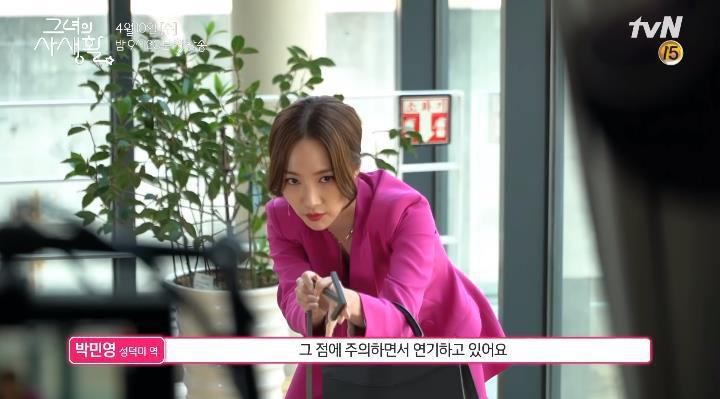 Park Min Young ngày thường buôn tranh, khi rảnh làm ninja săn ảnh Idol trong Her Private Life - Ảnh 9.
