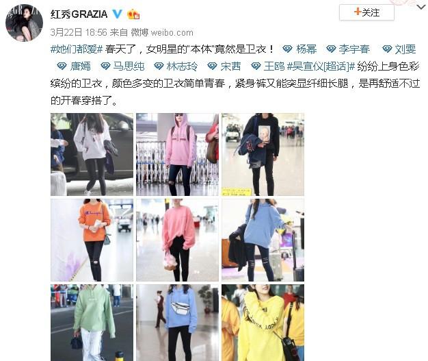 Lấn át cả Dương Mịch, Đường Yên, sao nữ kém tên tuổi này được netizen nhận xét là có body đẹp nhất khi diện áo nỉ oversize - Ảnh 1.