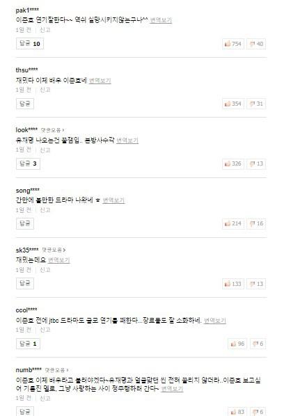 Lên sóng 2 tập, phim Confession của Junho đã khiến dân Hàn thốt lên: Quá đỉnh! - Ảnh 6.