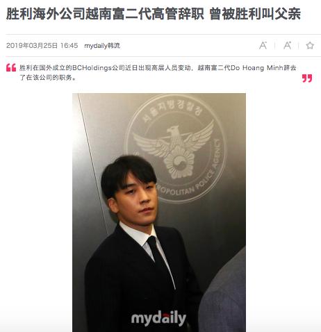 Báo Hàn và Trung rầm rộ đưa tin Denis Đỗ từ chức khỏi công ty hợp tác với Seungri giữa lùm xùm chấn động - Ảnh 2.