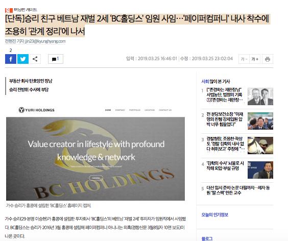 Báo Hàn và Trung rầm rộ đưa tin Denis Đỗ từ chức khỏi công ty hợp tác với Seungri giữa lùm xùm chấn động - Ảnh 3.