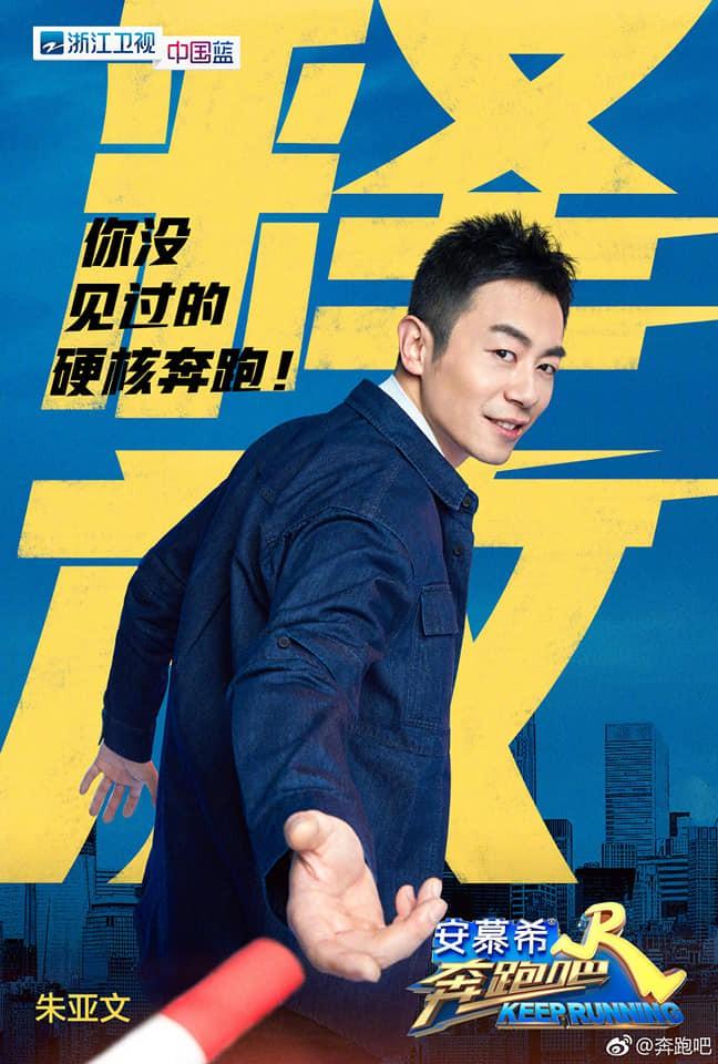 Running Man Trung Quốc ra mắt đội hình mới, Angela Baby không còn là thành viên... nấm lùn nhất - Ảnh 10.