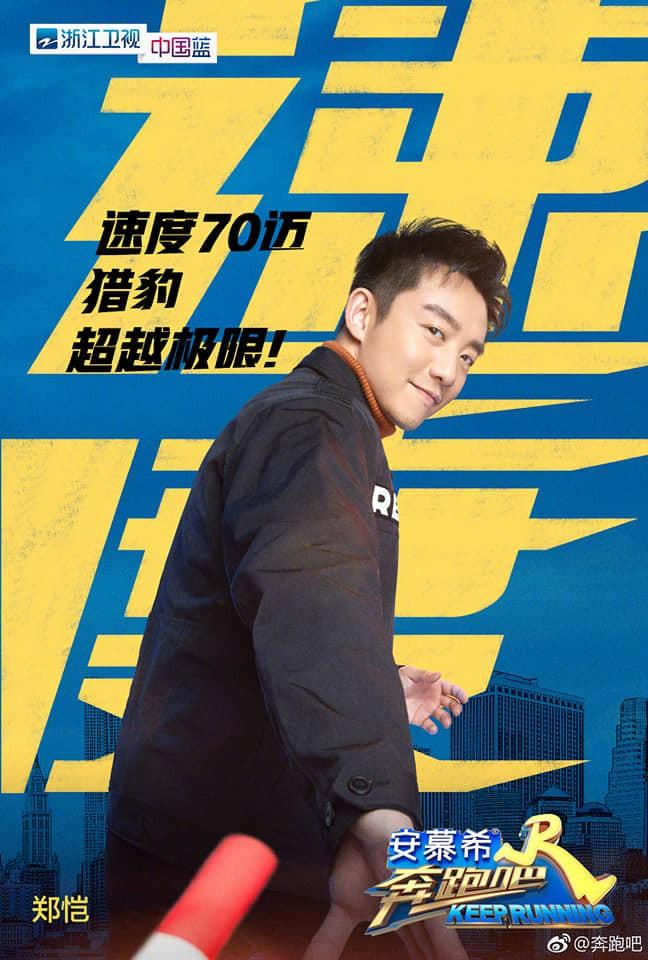 Running Man Trung Quốc ra mắt đội hình mới, Angela Baby không còn là thành viên... nấm lùn nhất - Ảnh 8.
