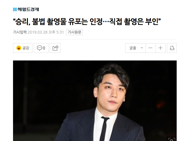 Đây là 2 tội danh Seungri tự đứng lên thừa nhận sau khi vụ bê bối Burning Sun và chatroom bị vạch trần - Ảnh 2.