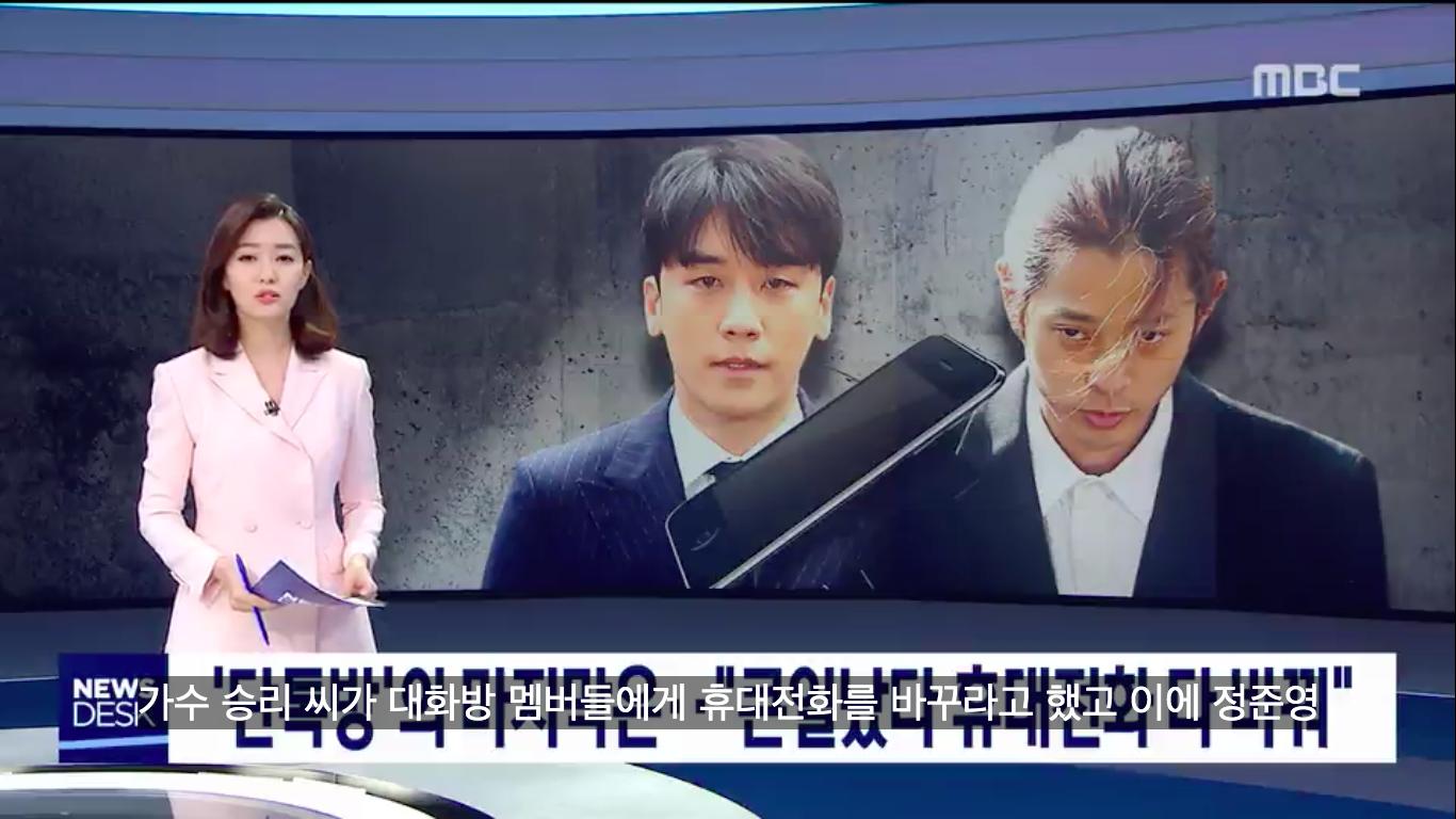 Lộ tin nhắn cuối cùng của Seungri tố cáo thủ đoạn hủy bằng chứng có tổ chức: Rắc rối to rồi, đổi điện thoại hết đi - Ảnh 1.