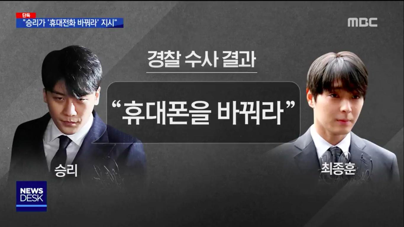 Lộ tin nhắn cuối cùng của Seungri tố cáo thủ đoạn hủy bằng chứng có tổ chức: Rắc rối to rồi, đổi điện thoại hết đi - Ảnh 2.