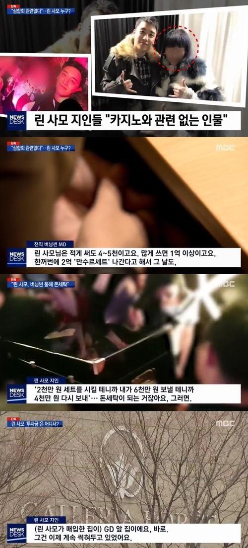 G-Dragon bất ngờ liên đới trong bê bối Seungri khi cổ đông Burning Sun bị nghi ngờ rửa tiền - Ảnh 2.