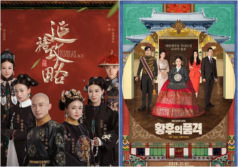 Siêu phẩm cung đấu Diên Hi Công Lược VS Hoàng Hậu Cuối Cùng: Một Trung - một Hàn, tưởng không giống mà giống không tưởng! - Ảnh 1.