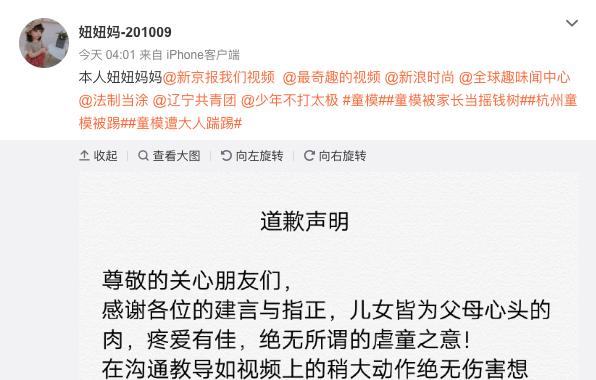 Giải thích lý do thẳng chân đạp mẫu nhí, người mẹ vẫn bị dân mạng Trung Quốc kịch liệt ném đá - Ảnh 2.
