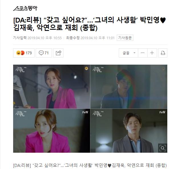 Mới lên sóng, Her Private Life bị netizen Hàn mắng như dâu mới về nhà chồng: Phim chiếu cho con nít coi? - Ảnh 8.