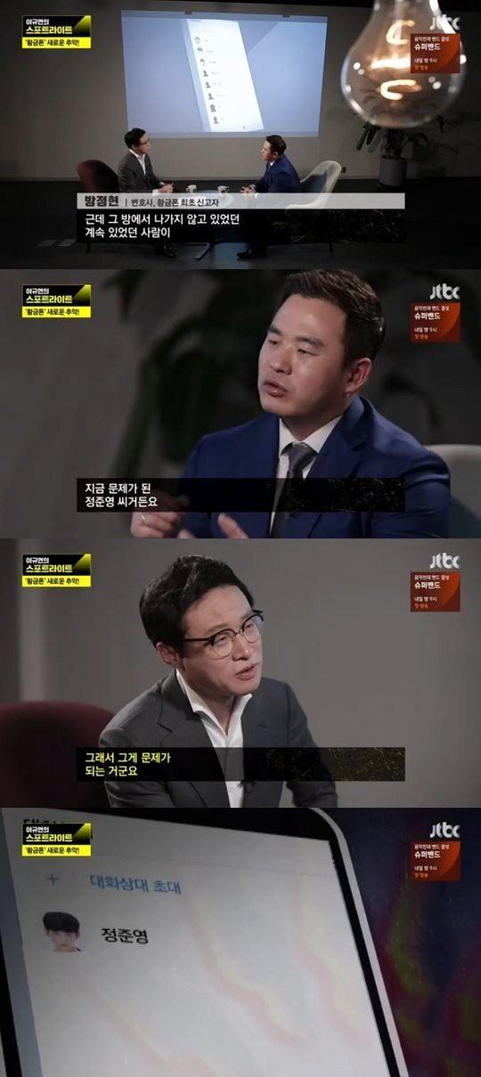 Ai mà ngờ được, chính Jung Joon Young là người tình cờ giúp cảnh sát phát giác ra bê bối chatroom tình dục - Ảnh 1.