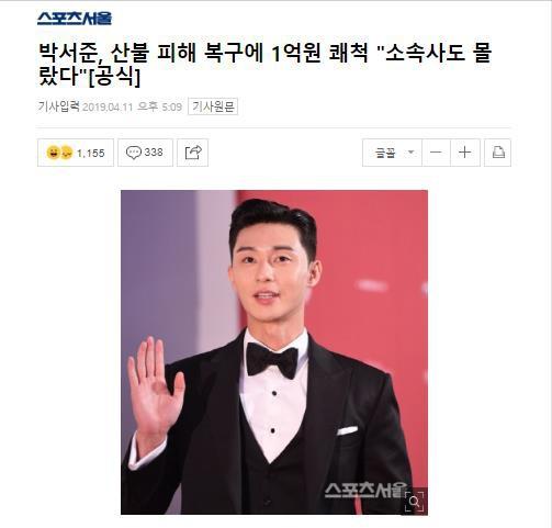Sộp hơn Yoo Jae Suk lại còn khiêm tốn, Park Seo Joon được các thánh khẩu nghiệp Knet khen hết lời - Ảnh 3.