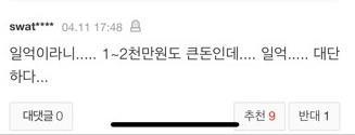 Sộp hơn Yoo Jae Suk lại còn khiêm tốn, Park Seo Joon được các thánh khẩu nghiệp Knet khen hết lời - Ảnh 5.