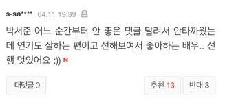 Sộp hơn Yoo Jae Suk lại còn khiêm tốn, Park Seo Joon được các thánh khẩu nghiệp Knet khen hết lời - Ảnh 7.