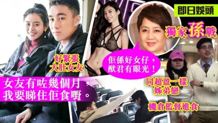 Thiếu gia trùm sòng bạc Macau treo thưởng 350 tỷ sau tin đồn khiến chân dài Victorias Secret mang thai - Ảnh 1.