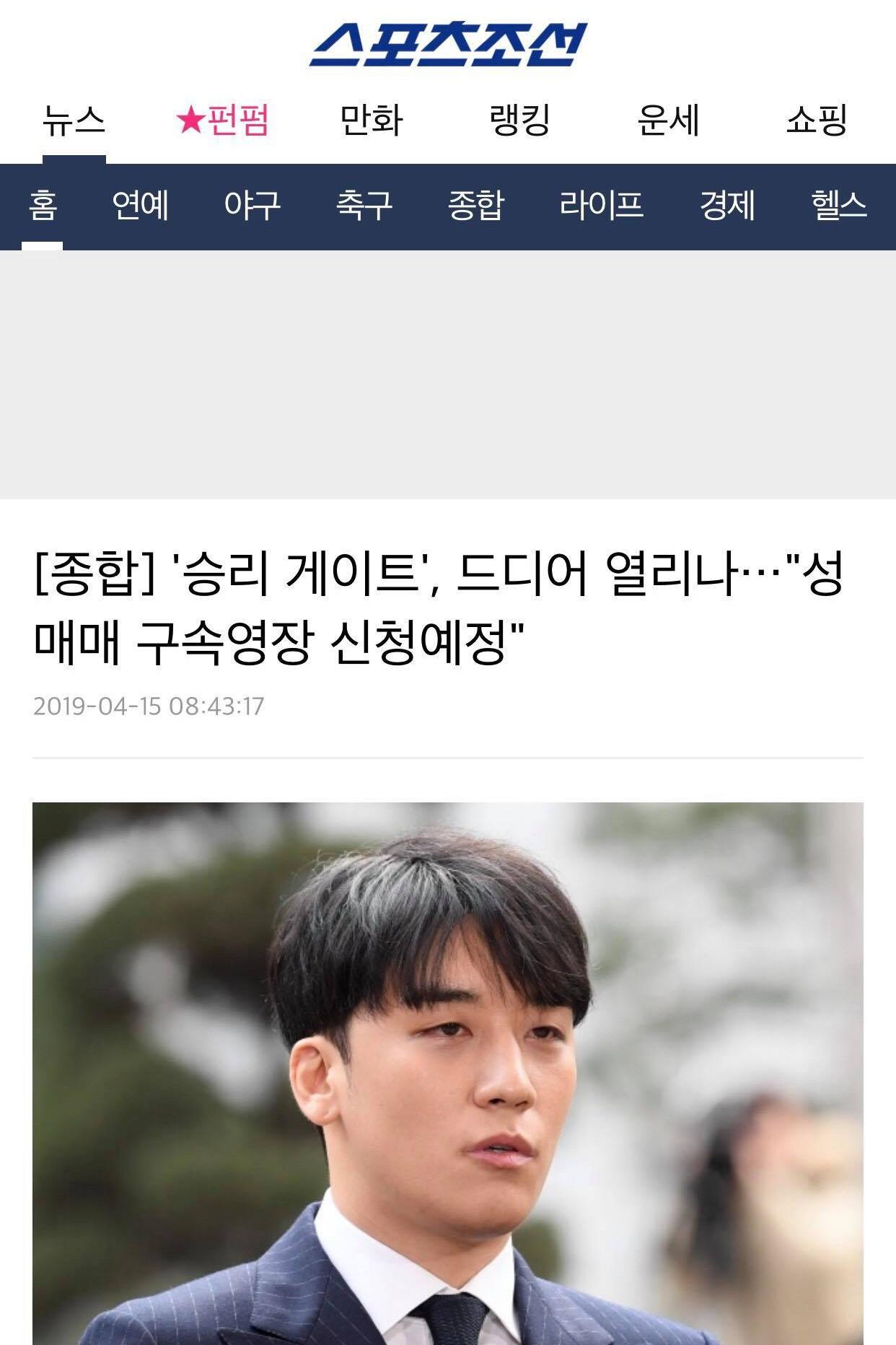 Cảnh sát cuối cùng cũng xin lệnh bắt giữ Seungri, phát hiện vai trò đặc biệt của anh trong chatroom tình dục - Ảnh 3.