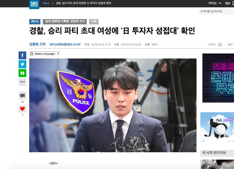 Cảnh sát xác nhận có bằng chứng Seungri môi giới mại dâm ở tiệc Giáng sinh, tiếp đại gia Nhật sở hữu chuỗi nhà hàng mỳ - Ảnh 1.
