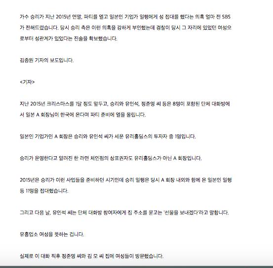 Cảnh sát xác nhận có bằng chứng Seungri môi giới mại dâm ở tiệc Giáng sinh, tiếp đại gia Nhật sở hữu chuỗi nhà hàng mỳ - Ảnh 2.