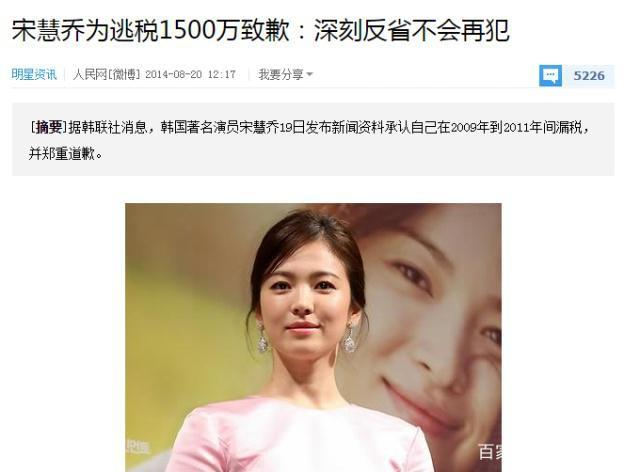 Không chỉ tỏ thái độ hách dịch, Song Hye Kyo còn có biểu hiện trốn thuế khi tới Trung Quốc đi sự kiện? - Ảnh 2.