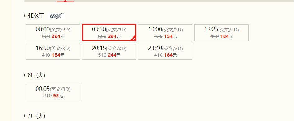 Marvel húp trọn ngàn tỷ với Endgame tại Trung Quốc, netizen nhìn giá vé than trời: Hay là bán thận để xem? - Ảnh 1.
