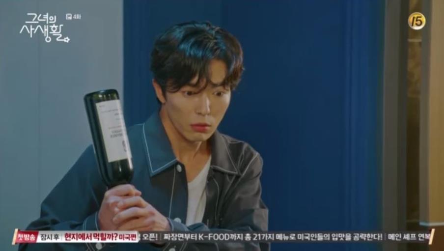 Sướng như Park Min Young, có chủ tịch mặt ngầu đeo tai thỏ làm người tình bình phong trong Her Private Life - Ảnh 20.